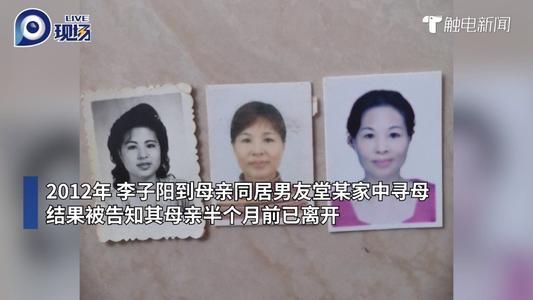 南宁女子失踪8年未破案:失踪时只穿了睡衣 其同居男友身上有伤
